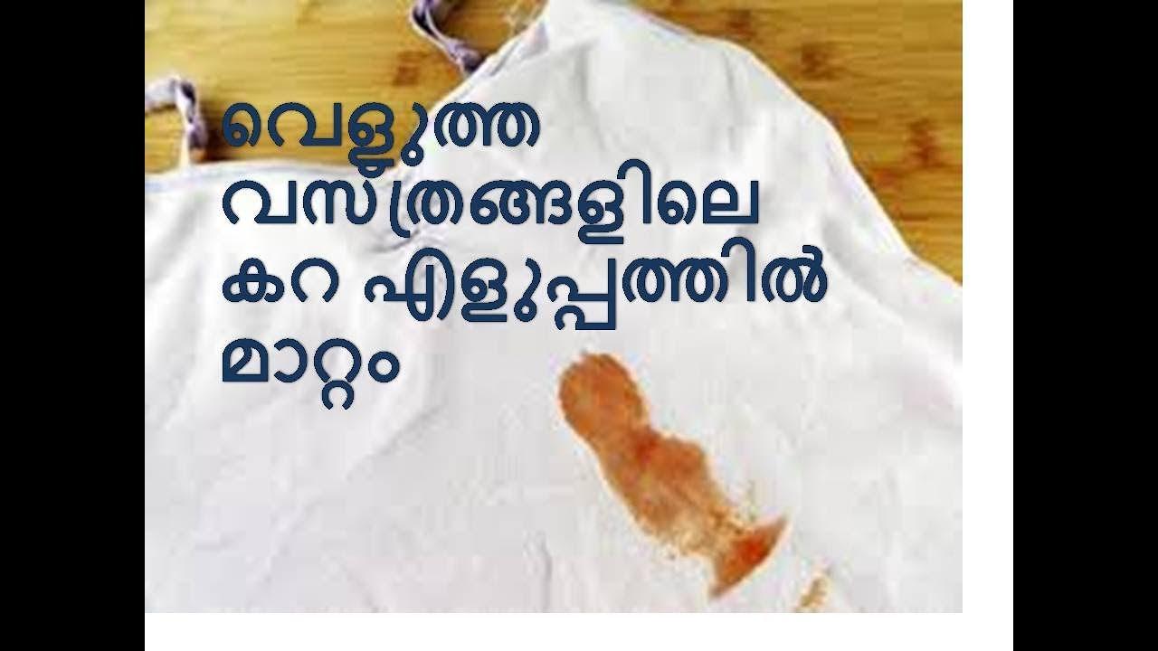 വെളുത്ത വസ്ത്രങ്ങളിലെ കറ എളുപ്പത്തിൽ മാറ്റം How to Remove Stains From White Dress Malayalam