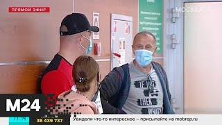 Прибывшим из-за границы россиянам помогут сдать тесты на COVID-19 - Москва 24