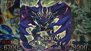 アンデD HERO VS 方界BF 遊戯王OCGグリム動画
