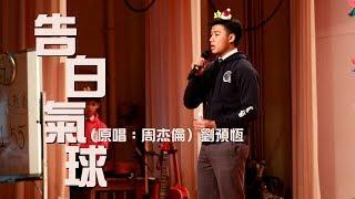 Publication Date: 2019-01-20 | Video Title: 歌唱比賽暨聖誕聯歡 2018 - 劉預恆( 告白氣球)