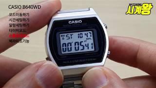 [시계왕] 카시오 CASIO B640W 빈티지 남녀공용…