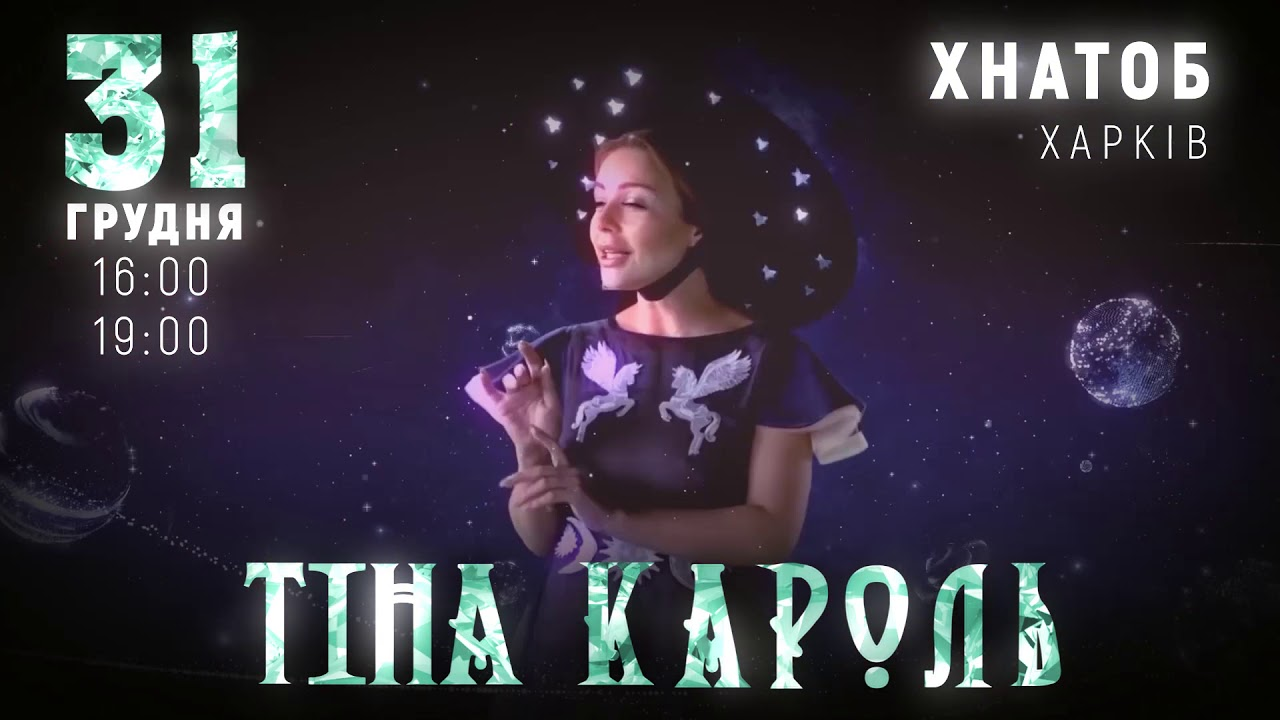Тіна Кароль, Харків, 31.12.2019 (анонс)