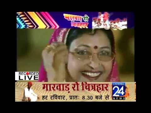 Channel 24+ News Jodhpur Marwar Ro Chitrhaar 28-05-17 (Dhaglaram & Mumal)