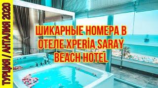 ШИКАРНЫЕ НОМЕРА В ОТЕЛЕ ТУРЦИИ XPERİA SARAY BEACH HOTEL ПОЛНЫЙ ОБЗОР НОМЕРОВ В ОТЕЛЕ