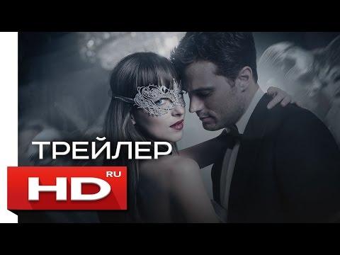 На 50 оттенков темнее - Русский Трейлер 2 (2017)