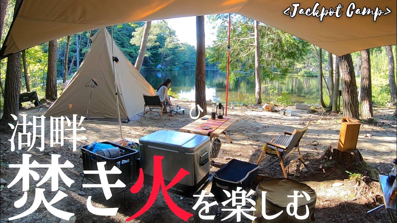 【湖畔キャンプ】涼を求めて夏の南信州へ  おつまみ料理で過ごす夫婦キャンプ