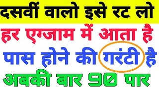Ncert science class 10 important question in hindi || 2019