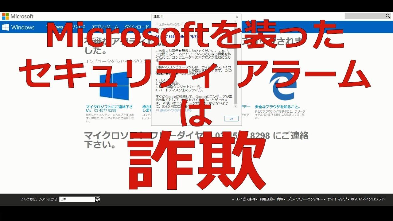 マイクロソフト セキュリティ アラーム