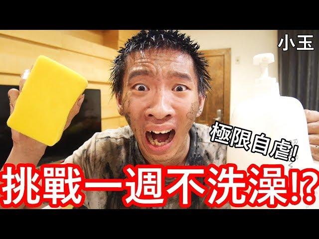 【小玉】終極自虐!挑戰一週不洗澡!?【你說我做】