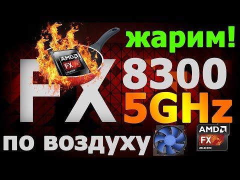 Жарим FX (Разгон
