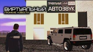 Виртуальный Автозвук. Громкие Новости @13