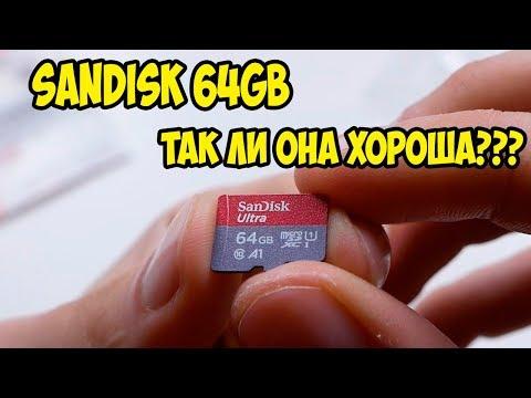 Обзор и тест Карта памяти MicroSd Sandisk 64 GB U1 Class 10. Так ли она хороша?