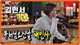 *김민서*장구가수- 부처님오신날 해인사 초대공연 *아미…