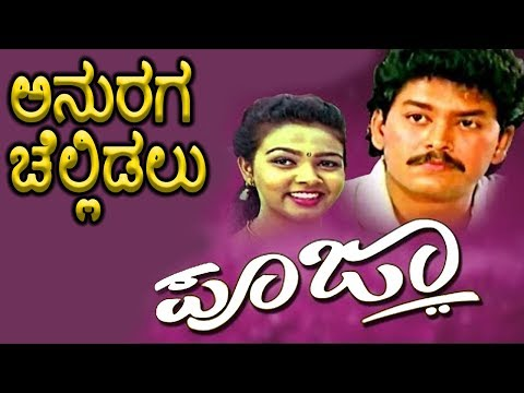 Pooja Kannada Movie Songs || Anuraaga Chellidalu || Ramkumar || Pooja