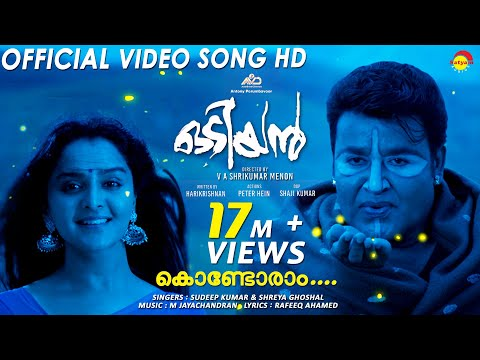 Kondoram Official Video Song HD | #Mohanlal #ManjuWarrier #Shreya Ghoshal #MJayachandran