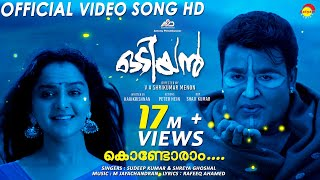 Kondoram Official Song HD | #Mohanlal #ManjuWarrier #Shreya Ghoshal #MJayachandran