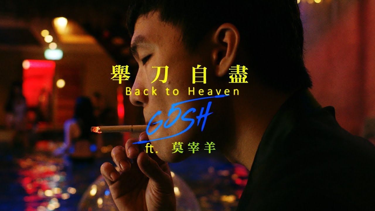 G5SH - 舉刀自盡Back to Heaven ft.莫宰羊 Official Music Video