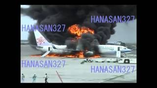 INCENDIO FIRE BOEING 737 CHINA AIRLINES NAHA OKINAWA JAPAN 那覇 B737