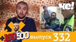 +100500 | Выпуск 332