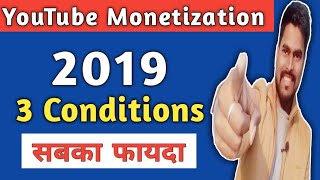 YouTube Monetization 2019 tips Before, Under and After Monetization