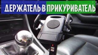Автомобильный держатель для телефона в гнездо прикуривателя. Посылка из Китая(, 2014-06-30T21:03:21.000Z)