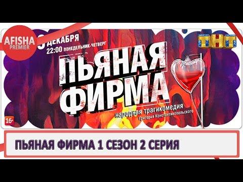 Кадры из фильма Пьяная фирма - 1 сезон 2 серия
