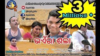 Bhaenra sala (Jogesh Jojo) Sambalpuri Comedy