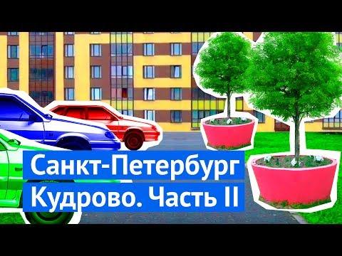 Чем плохи многоэтажные микрорайоны на примере Кудрово. Часть 2