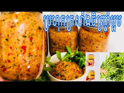 ប្រហុកក្រសាំងចិញ្រ្ចាំម្អម Brohok Krosang Ma-Om Fermented Fish Mixes With Rice Paddy Herb