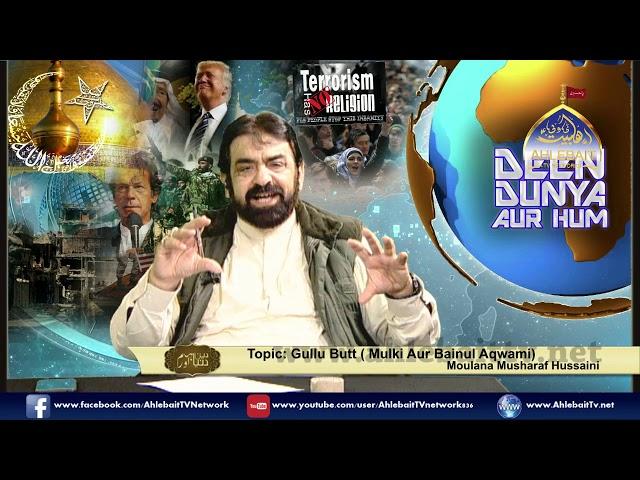 Deen Dunya Aur Hum I Gullu Butt I Molana Musharaf Hussaini I 15 07 2019