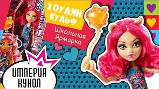Обзор на куклу Monster High Хоулин Вульф - Школьная ярмарка - Howleen Wolf Ghoul Fair - review CHW70