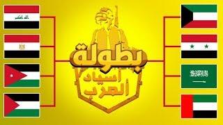 ببجي موبايل بطولة أسياد العرب