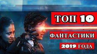 ТОП 10 ЛУЧШИХ ФАНТАСТИЧЕСКИХ фильмов 2019 |  Новая ФАНТАСТИКА