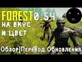 The Forest 0.54 Обзор Обновления | Новые каннибалы The Forest | На вкус и цвет