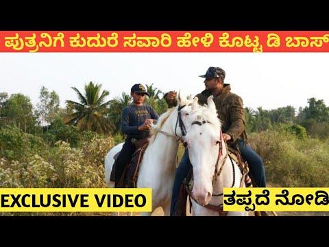 D Boss Horse Ride With Son Vineesh Darshan | Darshan Farm House