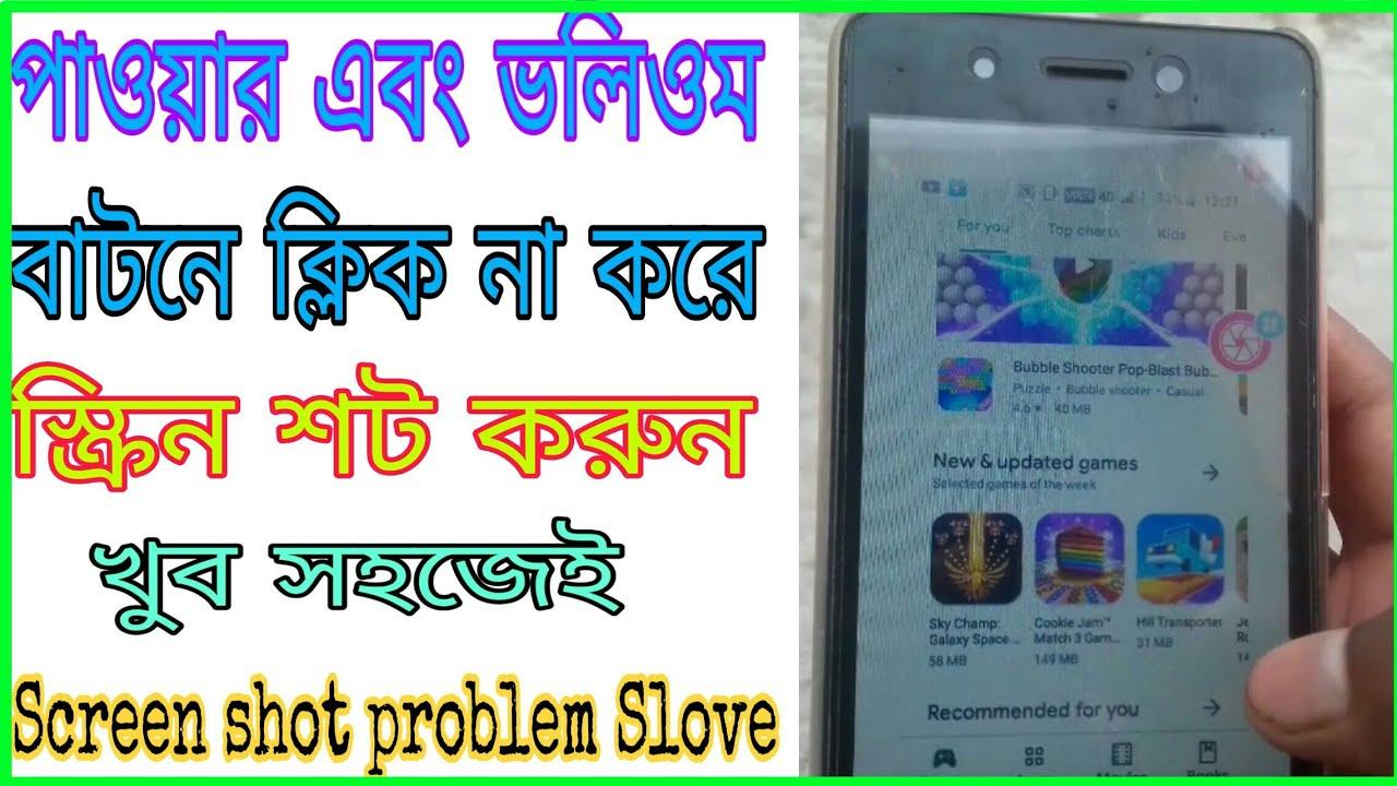 Screen shot app for android | Screen shot app | মোবাইল থেকে স্ক্রিন শট কিভাবে নেয়