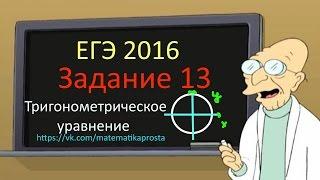 Математика проста ЕГЭ 2016 Задание 13 (восьмая) (  ЕГЭ / ОГЭ 2017)