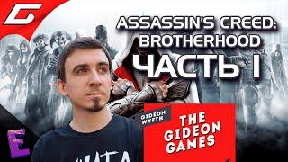 Прохождение Assassin's Creed: Brotherhood. Выпуск 1