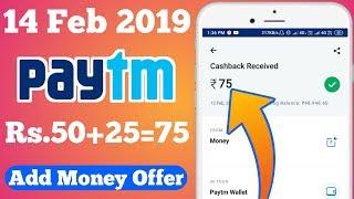 Paytm Add Money Promo code || Paytm 1 Number 75₹ || Paytm Today Offer || February 2019