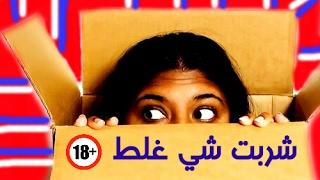 سعودية تتحول أمريكية #2 SWAP with HIND DEER