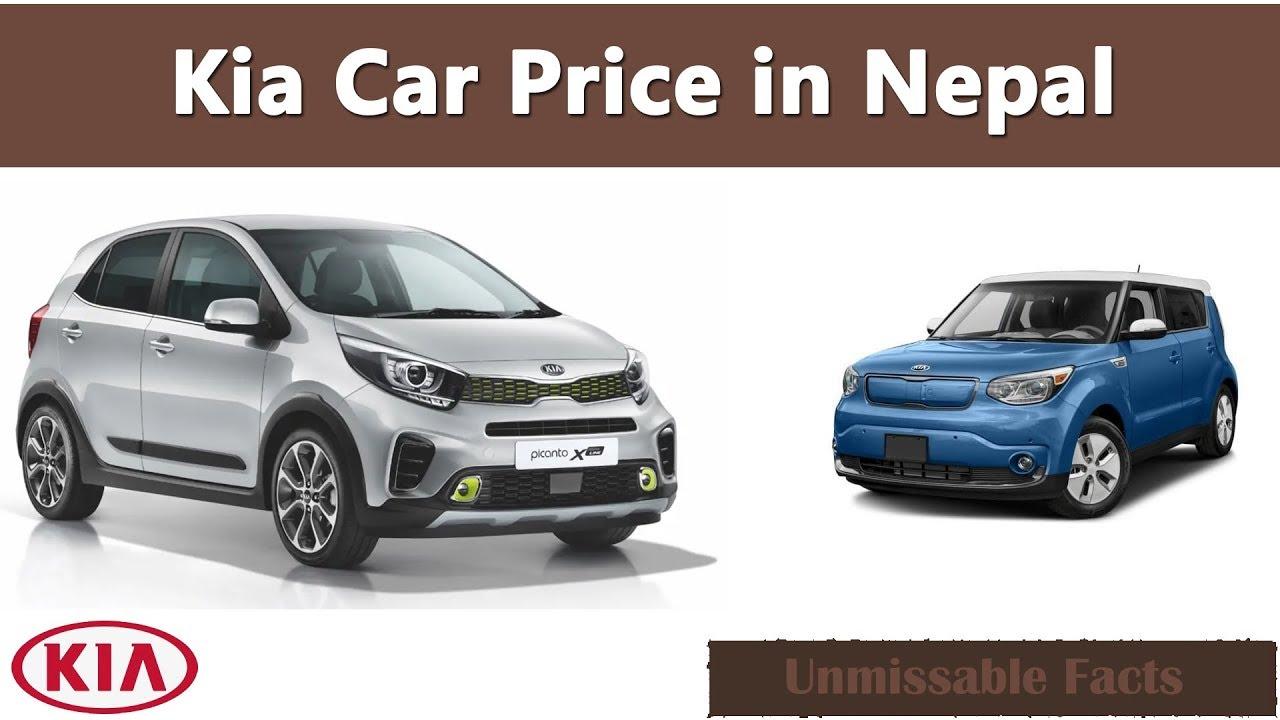 Kia car price