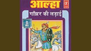 Ganjhar Ki Ladaai (Aalha)