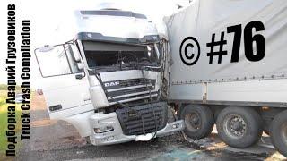 Подборка Аварий Грузовиков / Truck Crash Compilation / © #76 / Аварии Грузовиков 2016 / Аварии и ДТП