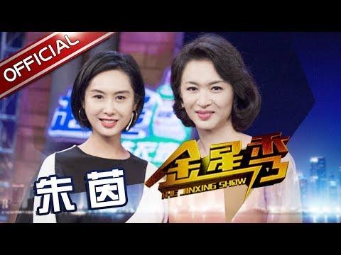 《金星时间》第130期:朱茵 赞周星驰聪明 有才华但难相处 The Jinxing show 1080p 官方干净版