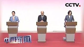 [中国新闻] 台2020选举候选人第二场电视政见会举行   CCTV中文国际