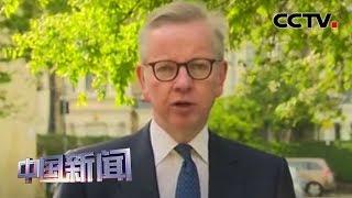 [中国新闻] 英内阁大臣:2500万套防护服将从中国运抵英国 | 新冠肺炎疫情报道