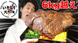 【6kg】いきなりステーキの「3万円の超デカ盛り弁当」を食べ切れるか?
