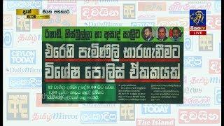 Siyatha Paththare | 05.06.2019 | Siyatha TV Thumbnail