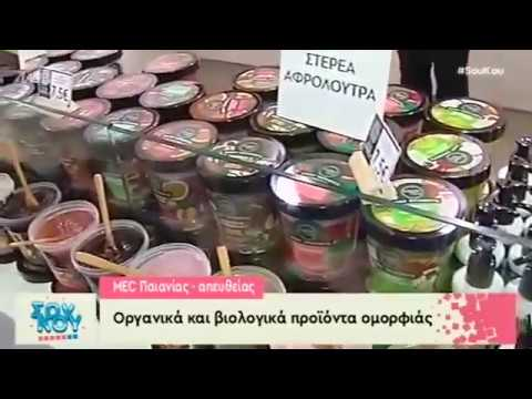 Beauty Trade Show - Product Showcase - Ant1 TV Presentation