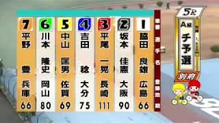 別府競輪 2018/01/23 1日目 5R thumbnail